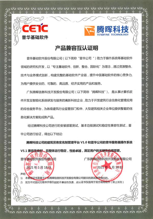 腾晖科技与普华基础软件产品国产化适配成功认证